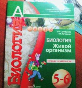 Тетрадь-экзаменатор по биологии 5-6 кл.