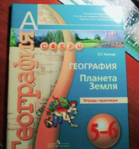 Тетрадь-практикум по географии 5-6 класс