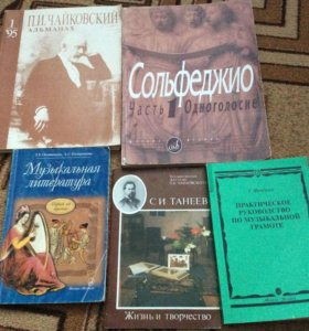 Книги о музыке