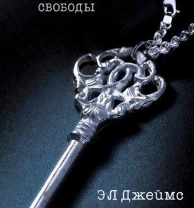Э.Л. Джеймс пятьдесят оттенков (3 книга)