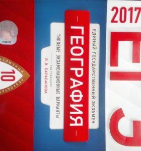 ЕГЭ по географии 2017 год.