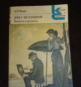 Книга  А.П.Чехов