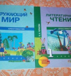 Учебники 1класса