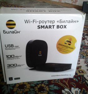 WiFi-Роутер Билайн Smart Box