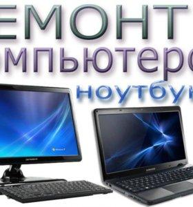 Ремонт компьютеров и ноутбуков)))
