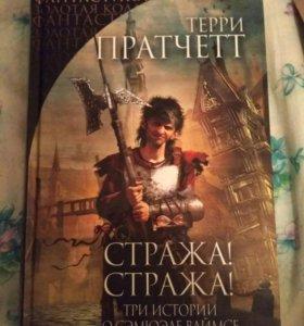 """Книга """"Стража! Стража!"""" Терри Пратчетт"""
