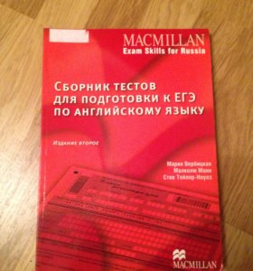 Macmillan учебники для ЕГЭ по английскому