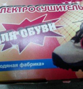 Электросушитель  обуви
