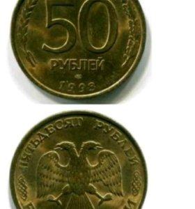 Монета 1993года ЛМД Биметалл