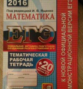 Рабочая тетрадь ЕГЭ по математике
