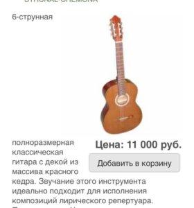 Гитара+ чехол