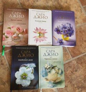 Книги Сара джио