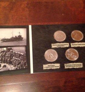 Пять монет посвящённых битвам за Крым.