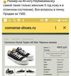 Кеды новые. Converse