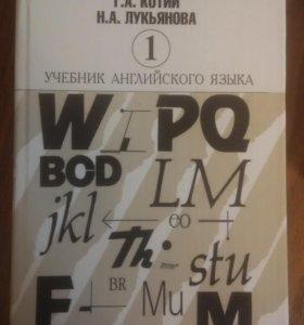 Учебник английского языка (две части)