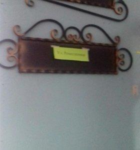 Адресная табличка.
