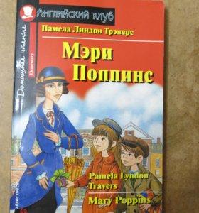 Мэри Поппинс на английском