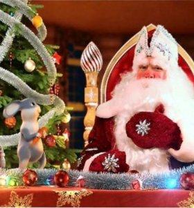 Поздравление от Деда Мороза на видео
