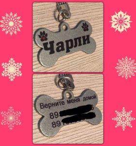 Медальон- Адресник для домашних животных