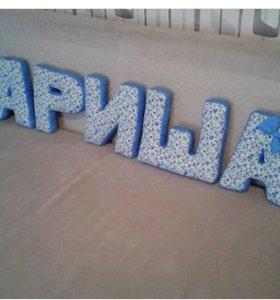 Подушки-буквы с именем Мариша