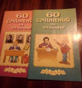 60 сочинений на отлично