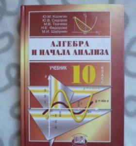"""Учебник """"алгебра и начала анализа"""" 10 класс"""