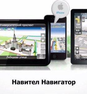 Прошивка, обновление навигаторов,телефонов Navitel