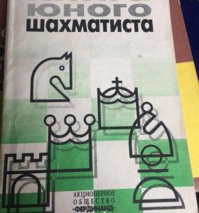 Книга юного шахматиста. Горенштейн. Шахматы.