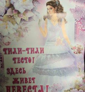 Плакат невесты