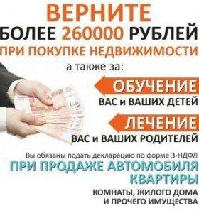 Заполнение 3 НДФЛ ДЕКЛАРАЦИИ