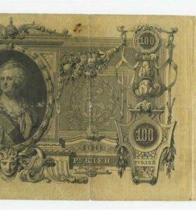 100 рублей 1910 года. Коншин, Метц