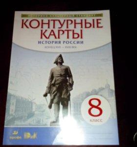 Контурные карты по истории России