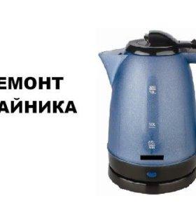 Ремонт бойлеров ,чайников , конвекторов ,титанов