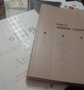 Журналы о культуре Южной Кореи