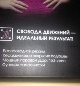 Беспроводной утюг Новый!