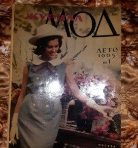 Журнал мода лето 1965года номер 1