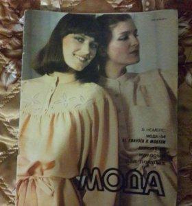 Журнал мода номер 4 1983 год ленинград