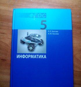 Учебник информатики 5класс