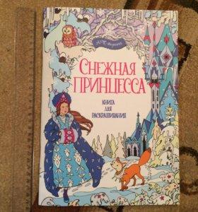 Снежная принцесса. Книга для раскрашивания. Арт