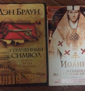 Книги Дэн Браун, Донна Вулфорк Кросс