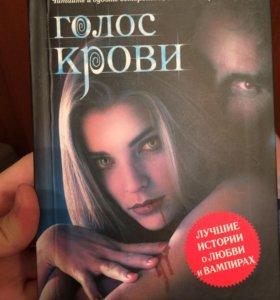 Голос крови. Лучшие истории о любви и вампирах