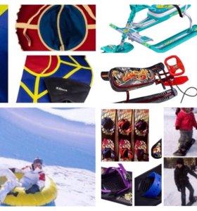 Тюбинги / сноуборды