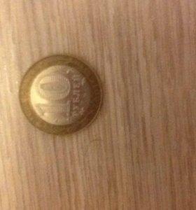 Юбилейная монета 10 руб