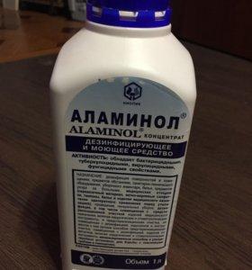 Аламинол  б/у ,больше половины