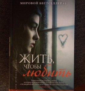 Книга Жить, чтобы Любить