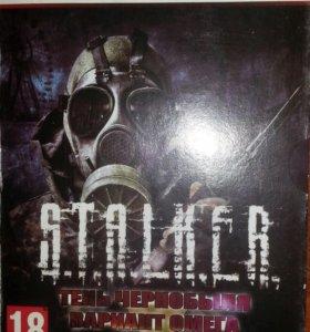 Игра STALKER Тень Чернобыла версия Омега