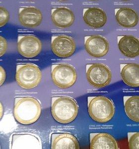 Коллекция десятирублевых монет. 111 монет.