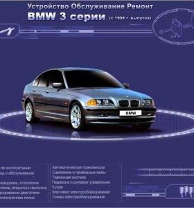 Книга по ремонту BMW 3 E46