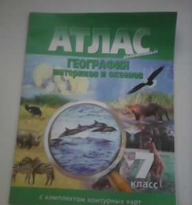 Атлас с комплектом контурных карт 7 класс