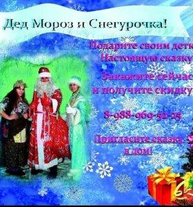 Дед мороз и Новогодняя Сказка
